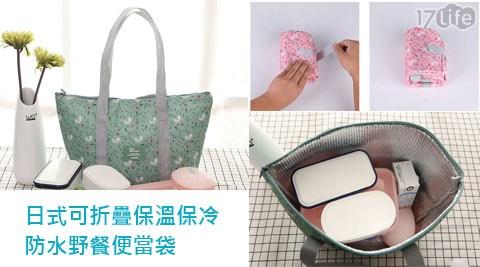 日式可折疊保溫保冷防水野餐便當袋/便當袋/野餐/保冷/保溫/環保袋/購物袋