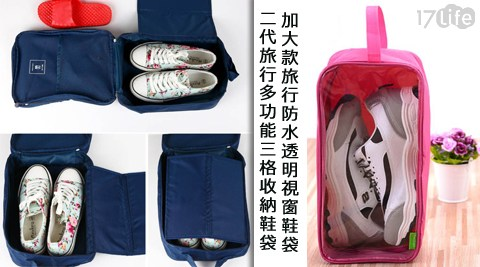 加大款/旅行/防水/透明視窗/透明/鞋袋/多功能/3格/收納/收納袋