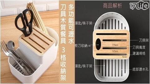 多功能可瀝水刀具木質餐具3格收納架/多功能/收納架/3格/木質餐具/刀具/收納