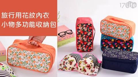旅行用花紋內衣小物多功能收納包