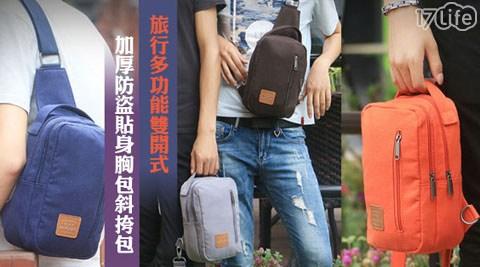 單肩包/胸包/斜跨包/腰包/背包/收納包