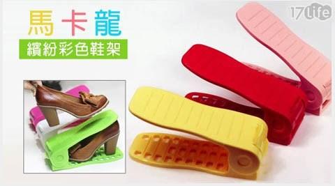 (買一送一)馬卡龍繽紛彩色鞋架共