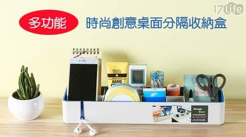 多功能時尚創意桌面分隔收納盒/收納盒/收納/桌面收納