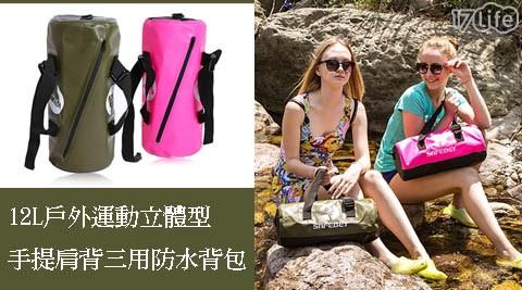 戶外運動立體型手提肩背三用防水背包/背包/防水背包/戶外背包/運動背包