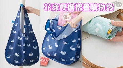花漾便攜摺疊購物袋/購物袋/購物/摺疊購物袋/環保