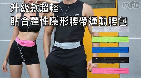 運動腰包/腰包/腰帶/運動
