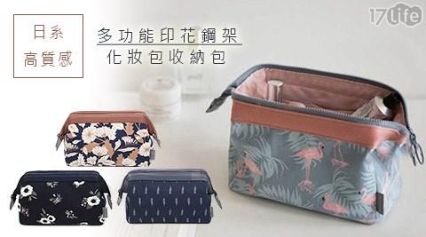 日系高質感多功能印花鋼架化妝包收納包