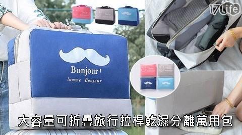 大容量/折疊包/旅行包/旅行袋/行李拉桿/乾濕分離/萬用包/運動包/運動袋/行李袋