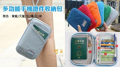 收納包/證件包/卡包/護照包/護照夾