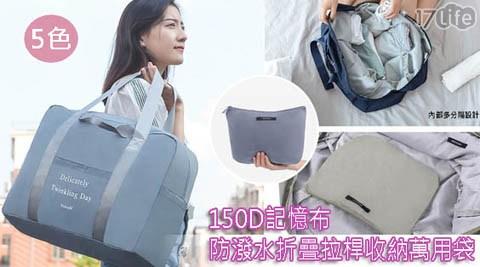 萬用袋/收納袋/拉桿收納袋/拉桿提袋/旅行袋/行李袋/防潑水/折疊拉桿收納