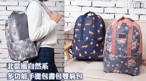背包/防水包/防水袋/旅行包/書包