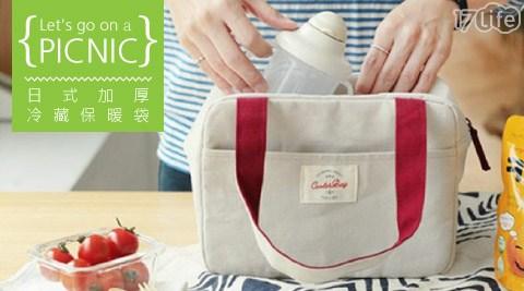 日式加厚鋁膜手提保溫野餐包/手提/保溫/野餐