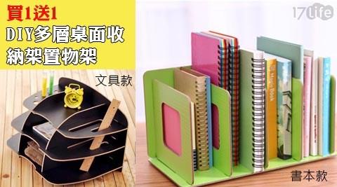 (買1送1)DIY多層桌面收納架置物架,文具款收納款/書本收納款 任選