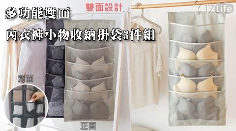 多功能雙面內衣褲小物收納掛袋/多功能/雙面/內衣褲/收納/掛袋/收納袋