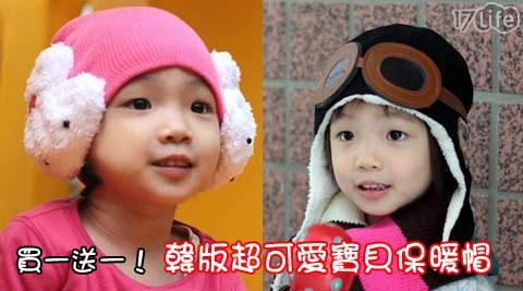 韓版超可愛寶貝保暖帽/保暖帽/帽