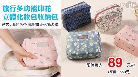 化妝包/收納包/旅行包/旅行袋