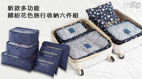 新款/多功能/繽紛/旅行/收納袋/六件組/收納/衣物