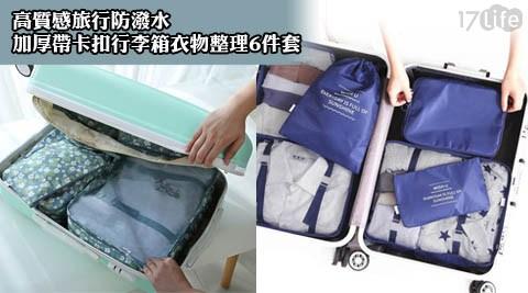 旅行防潑水加厚帶卡扣行李箱衣物整理6件套/旅行/收納套組/旅行收納包/收納包/收納