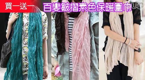 買一送一/圍巾/保暖圍巾/披巾