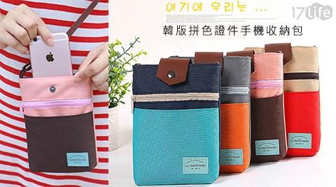 韓版拼色證件手機收納包