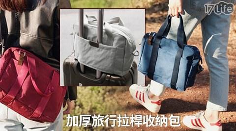 韓版多功能加厚旅行拉桿收納包