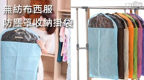 收納掛袋/防塵罩/防塵袋/衣服收納/無紡布/西服防塵罩/禮服防塵罩