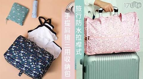 旅行防水拉桿式手提肩揹三用收納包
