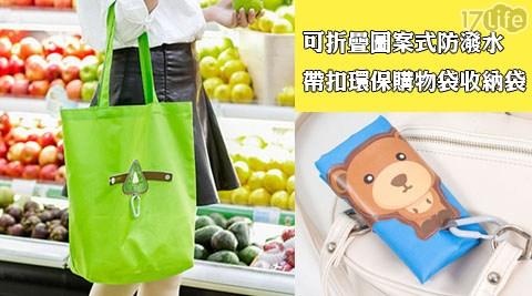 可折疊圖案式防潑水帶扣環保購物袋收納袋/收納袋/購物袋/環保袋/減塑