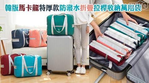加厚旅行袋/收納袋/行李袋/拉桿帶