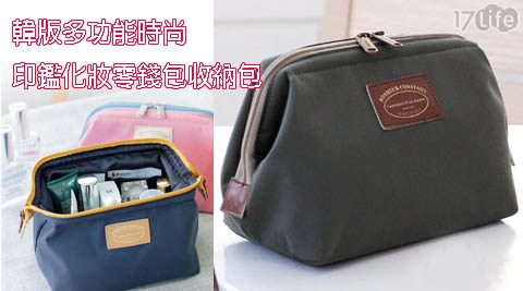 韓版多功能時尚印鑑化妝零錢包收納包
