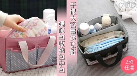 手提大容量多功能收納包媽咪包包中包