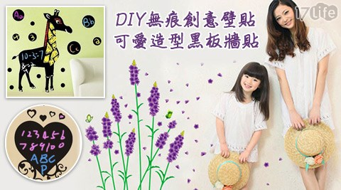 DIY/無痕/創意壁貼/壁貼/壁飾/可愛/造型/黑板牆貼/裝飾