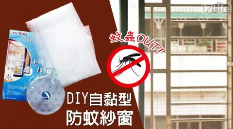 DIY自黏型防蚊紗窗