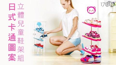 日式卡通圖案立體兒童鞋架組/兒童鞋架/鞋架/收納
