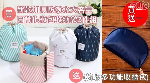 (買A送B)新款圓筒化妝包收納袋3件組