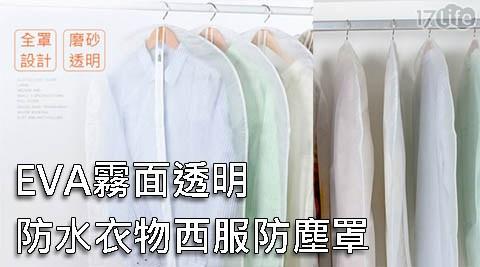 防塵罩/防塵/收納/收納袋/防塵套/防水/衣架