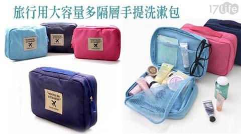 旅行用大容量多隔層手提洗漱包/洗漱包/收納包/包/旅行