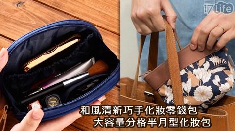 和風/清新/巧手/化妝包/零錢包/大容量/分格包/半月型/收納包