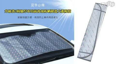升級款5層加厚車用前後窗防曬降溫大遮陽擋/遮陽/遮陽擋/降溫/防曬/車用