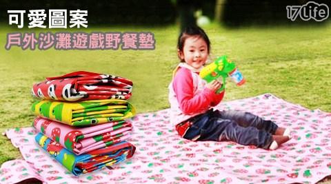 野餐墊/遊戲墊