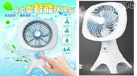 桌上型智能水冷扇/智能水冷扇/水冷扇/桌上型/E0039