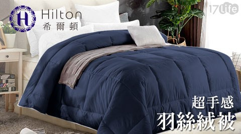 Hilton/希爾頓/五星級/酒店/羽絲絨被/羽絨被