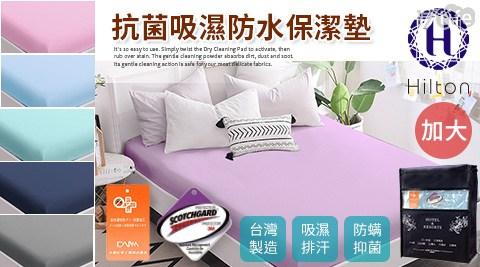 Hilton希爾頓透氣防水床包式加大保潔墊