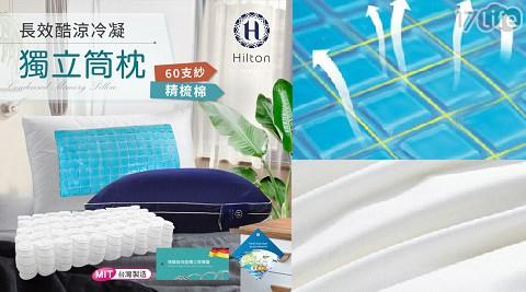 獨立筒枕/Hilton/希爾頓/枕頭/冷凝/酷涼/台灣製造