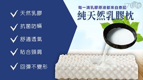 平均每入最低只要397元起(含運)即可享有人體工學顆粒按摩透氣舒眠乳膠枕1入/2入/4入。