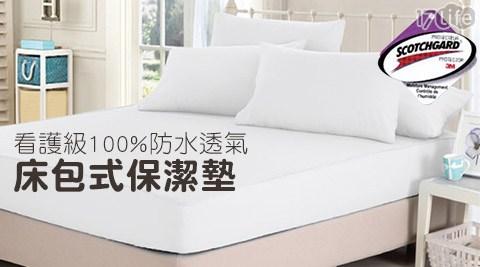 保潔墊/防水/透氣/床墊/看護級100%防水透氣床包式保潔墊系列