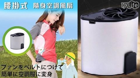 風扇/USB風扇/腰掛式風扇/隨身空調/小風扇