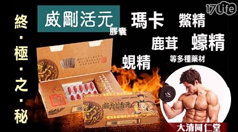 大清同仁堂/加強/進階/威剛/活元/膠囊/保健/男性/雄風