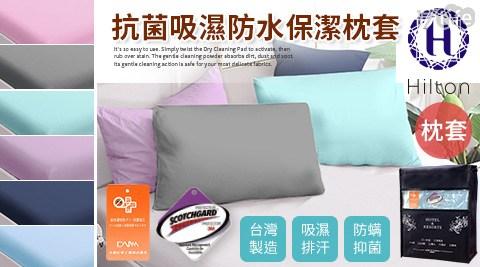 保潔枕套/枕套/台灣製/Hilton/希爾頓/透氣防水