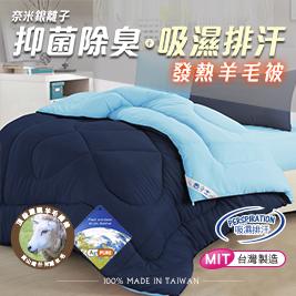 【三浦太郎】奈米銀離子抑菌除臭 吸濕排汗發熱羊毛被1.6KG / 七色